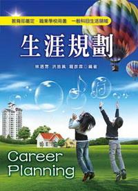 職業學校生涯規劃