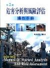 危害分析與風險評估操作手冊[2010年9月/2版/B173e2]