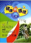 健康與護理II[B351]