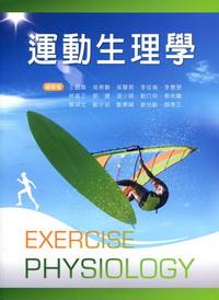 運動生理學[1版/2011/10]