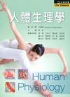人體生理學[B340]
