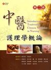 中醫護理學概論[2011年8月/2版/B224e2]