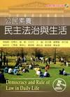 公民素養-民主法治與生活[1版/2011/10]