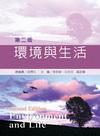 環境與生活[2011年9月/2版/E312e2]
