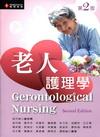 老人護理學 第二版