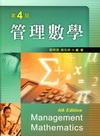 管理數學[2012年1月/4版/H018e4]