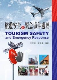 旅遊安全與緊急事件處理 [HT26]