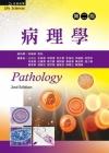 病理學[2012年9月/2版]