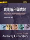 實用解剖學實驗(第二版)