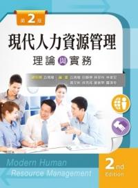 現代人力資源管理─理論與實務(第二版)