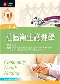 社區衛生護理學(第七版)