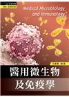 醫用微生物及免疫學