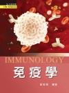 免疫學-第3版(B162e3)生命科學