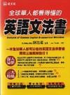 全球華人都看得懂的英語文法書-旺文英語進階學習5