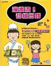 漫畫流!初級日語