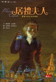 科學巨人3-居禮夫人:最偉大的女性科學家
