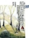 張曼娟唐詩學堂:讓我們看雲去-王維、孟浩然