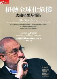 扭轉全球化危機-史迪格里茲報告