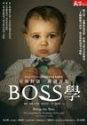 Boss學:自我對話 超越盲點