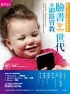 臉書世代的網路管教-數位小孩的分齡教養指南