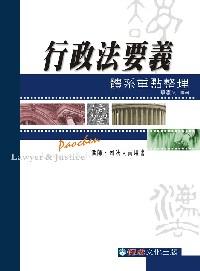 行政法要義體系重點整理-律師.司法人員[1GB09]