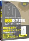 日檢N1聽解總合對策:(附1 回模擬試卷+3 回模擬試題+1MP3)