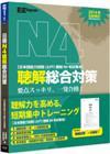 日檢N4聽解總合對策:(附1 回模擬試卷+3 回模擬試題+1MP3)