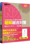 日檢N2聽解總合對策:(附1 回模擬試卷+3 回模擬試題+1MP3)