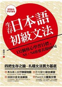 生存日本語初級文法:132 個核心學習目標N5、N4重要表現600 句