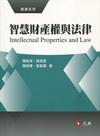 智慧財產權與法律(通識系列)1T007A