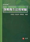 醫療衛生法規彙編2010/3月版