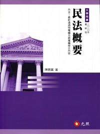 民法概要[2010年7月/6版]