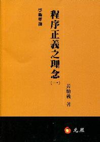 程序正義之理念(一)(學術專論)1D169A