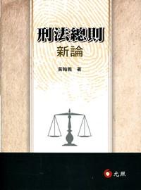 刑法總則新論(大學用書)1C076A
