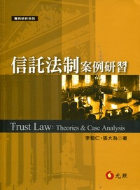 信託法制案例研習
