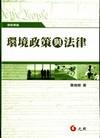 環境政策與法律(學術專論)[2010年10月/2版/軟精]1D007B