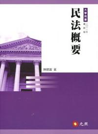 民法概要[2011年8月/7版]