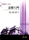 法學入門[2011年9月/12版]