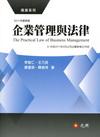 企業管理與法律[2011年9月/3版]