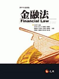 金融法(2011年最新版)