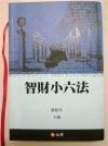 智財小六法[2012年10月]