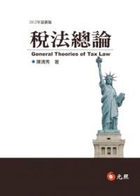 稅法總論[7版/2012年10月]