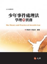 少年事件處理法-學理與實務(二版)