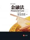 金融法 2013最新版 5C091G