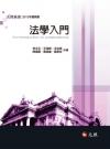 法學入門(2013年9月)