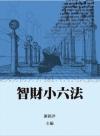 智財小六法 2014/1月
