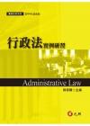 2014年 行政法實例研習