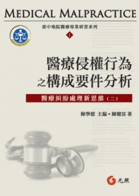 醫療侵權行為之構成要件分折/台中地院醫療專業研習系列1