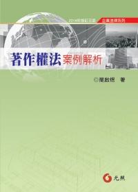 著作權法案例解析 〈2014年增訂三版〉