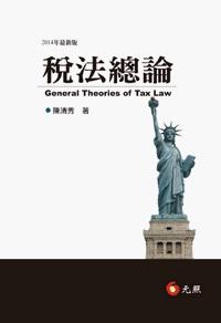 稅法總論 2014[8版1刷]